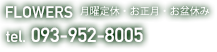 FLOWERS tel.093-952-8005 月曜定休・お正月・お盆休み