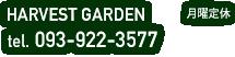 HARVEST GARDEN tel.093-922-3577 月曜定休